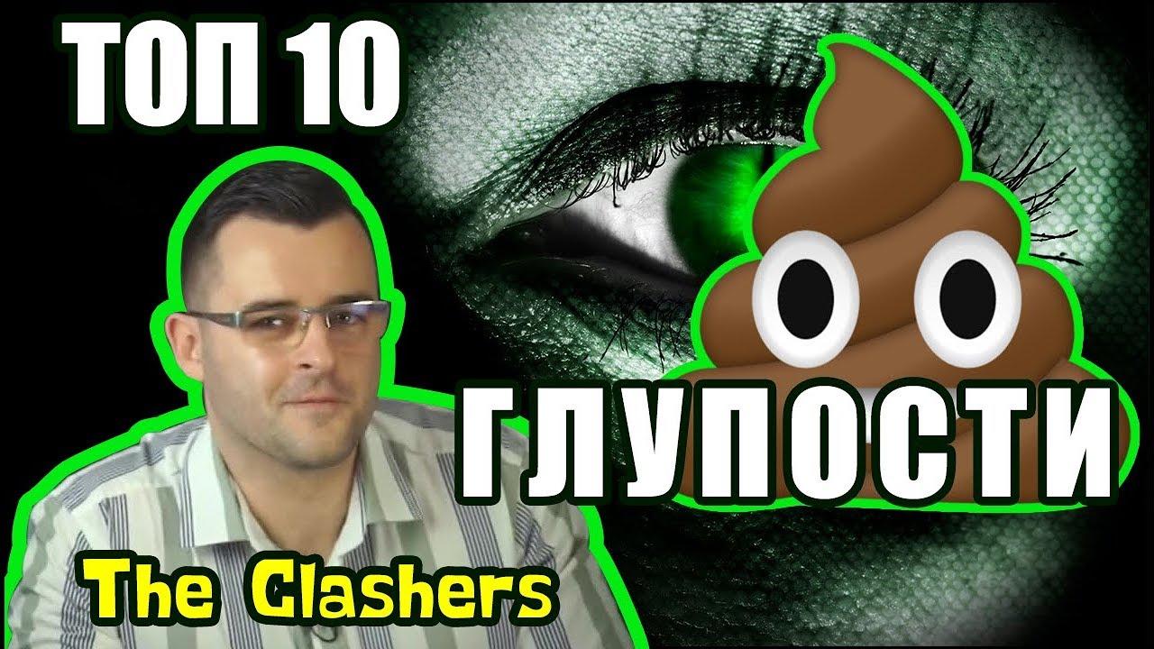 Топ 10 - Глупости от The Clashers! - (ВИДЕО)