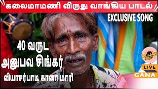 செல்வர்கள் இங்கே (தத்துவ பாடல்) | Vyasarpadi Gana Mari | Gana Mari Song | kuppathuraja | old gana