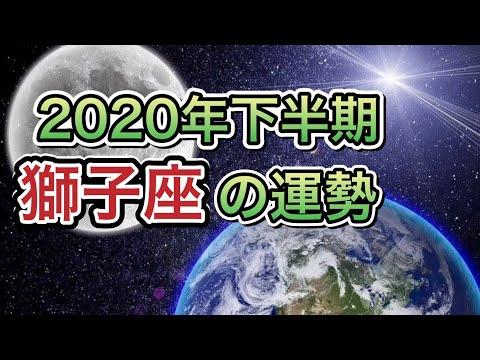 ♌️2020年7月〜12月の獅子座さんの運勢をタロットで占ってみました☺️おまけコーナーも見て下さいね✨