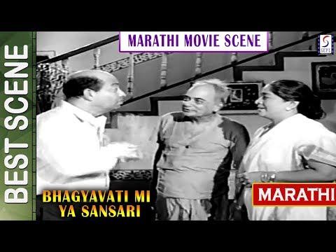 "शंभुराव पोहचले सासूच्या घरी  Scene ""Bhagayawati Mee Ya Sansari"" Marathi Film"