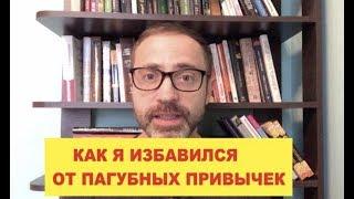 ЗАВИСИМОСТЬ алкогольная наркотическая как бросить курить соцсети порно секс Тарасов Александр