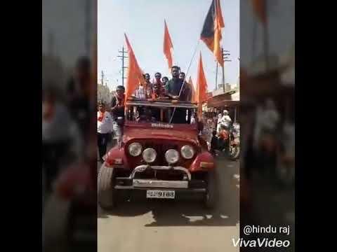 ભીડ ગેટ કિસી કૈ બાપ કા નહીં જય શ્રી રામ હર હર મહાદેવ જય શિવાજી