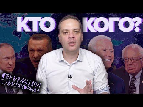Эрдоган Vs Путин, Берни Vs Байден и другие [Обнимашки с диктаторами]