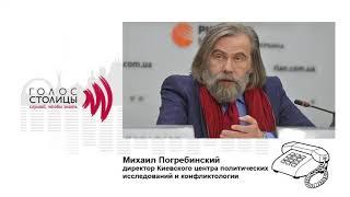 Тему «Малороссии» лучше замалчивать, а не комментировать — Погребинский