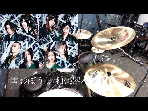 【和楽器バンド】 雪影ぼうし 叩いてみた drum cover Wagakki  Band
