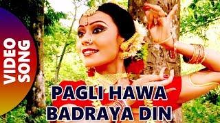Song: pagli hawa badraya din album: hindi rabindra sangeet singer: suresh wadekar music: rabindranath tagore lyrics: label: mayur cassett...