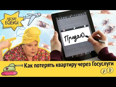 Как (не) потерять квартиру через Госуслуги | Росреестр против Навального