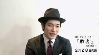 松山ケンイチ 著書 『敗者』 新潮社より、2013年2月28日発売 ご予約はこ...