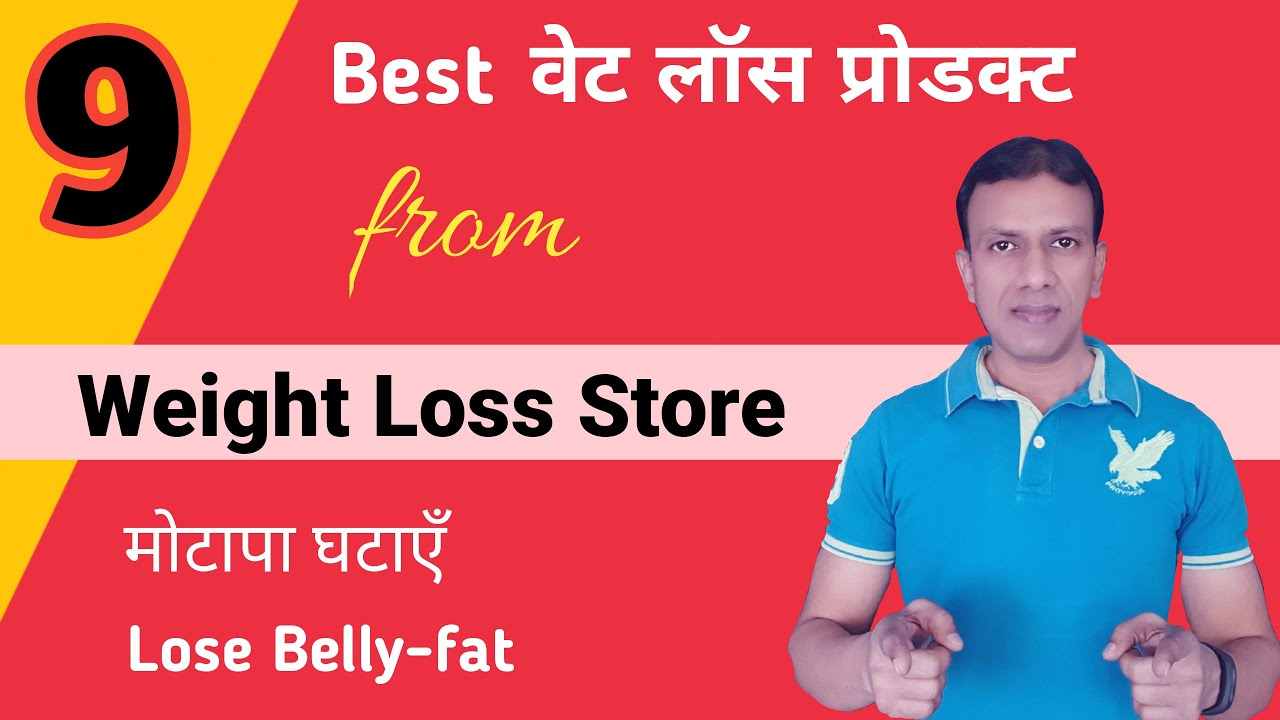 9 Best Weight Loss Products to Lose Weight Fast   Weight Loss Store   Weight Loss TV   Amazon India