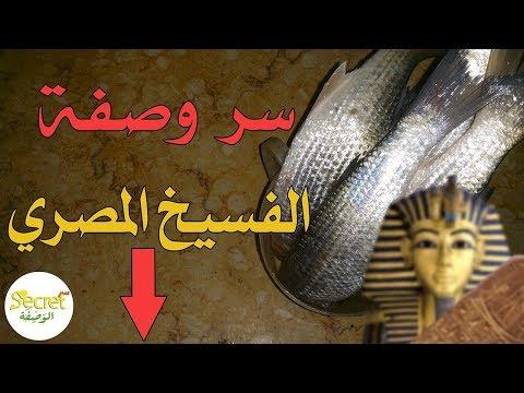 طريقة عمل الفسيخ المصري بالمنزل قبل شم النسيم