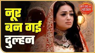 Bahu Begum Noor Missing Her Mother On Her Wedding Day  Saas Bahu Aur Saazish