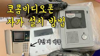 흑백 비디오폰을 칼라비디오폰으로 바꾸자! 7만원으로 셀…