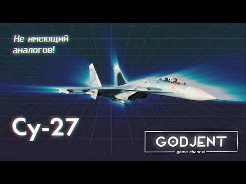 Су-27   Не