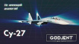 Су-27  Не имеющий аналогов во ВСЕЛЕННОЙ