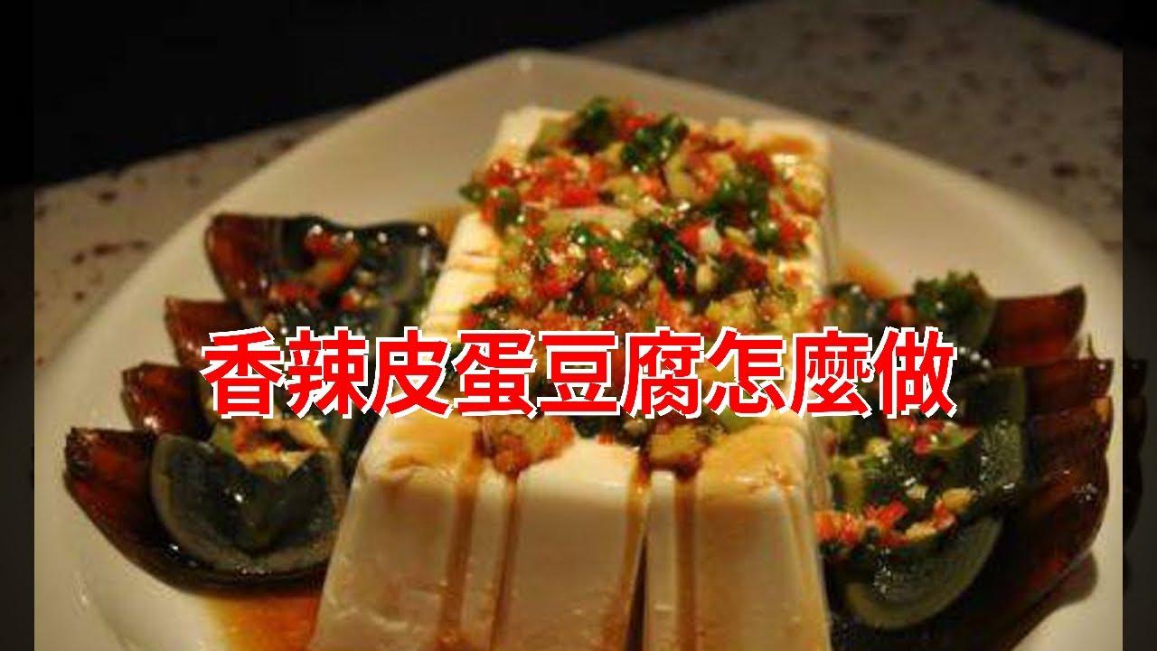 香辣皮蛋豆腐怎麼做 - YouTube