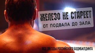 ЖЕЛЕЗО НЕ СТАРЕЕТ. Фильм