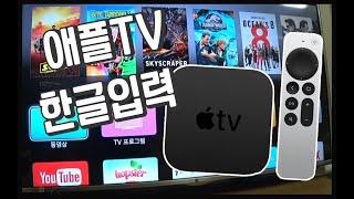 [사용기] apple TV remote #애플티비 리모콘 앱 추천 & 넷플릭스무료사용