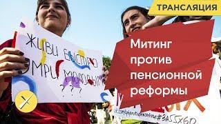 Митинг против пенсионной реформы. Прямая трансляция