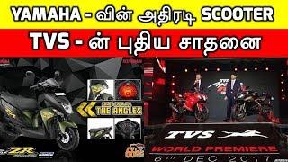 Yamaha வின் அதிரடி Scooter TVS ன் புதிய சாதனை | Yamaha Ray ZR Rally Edition | Tvs Jupiter