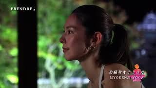 【Kyoto】Temple yoga お寺ヨガ -紅葉ライトアップ- vol,3  by,PRENDRE