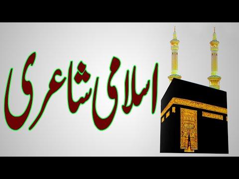 New Awesome Islamic Poetry In Urdu | Islamic Poetry Pics | Poetry About Islam |Muslim Poetry Islamic