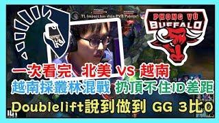 TL VS PVB,北美 VS 越南,越南採用叢林混戰 扔頂不住ID差距,Doublelift 說到做到 如賽前所示 GG3比0,2019 MSI 季中邀請賽