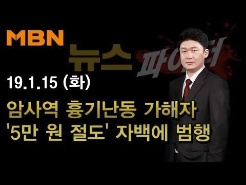 2019년 1월 15일 (화) 뉴스파이터 다시보기 - '암사역 흉기난동 가해자, '5만 원 절도' 자백에 범행'
