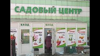 """Магазин товаров для сада, дачи, огорода """"САДОВЫЙ ЦЕНТР"""", г. Новокузнецк, ул. Пирогова, 9Б"""