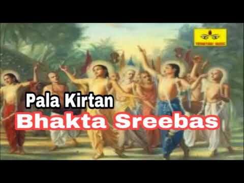 Bhakta Sreebas | ভক্ত শ্রীবাস | Latest Bangla Pala Kirtan 2017 | Vijay Shankar Bandopadhyay