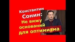 Константин Сонин: не вижу оснований для оптимизма