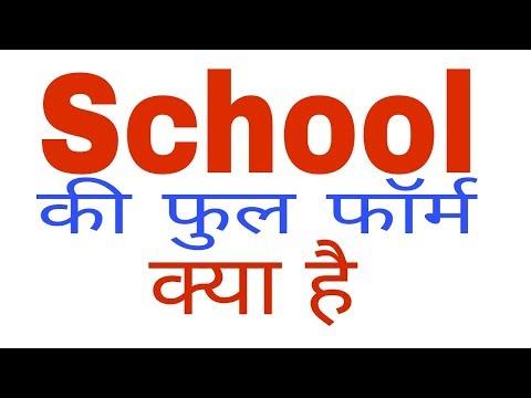 School ka full form janna hai to is video ko pura dekhiya