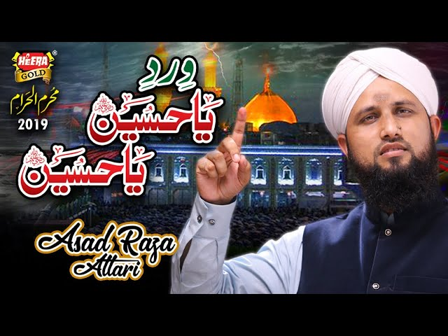 New Muharram Kalaam 2019 - Asad Raza Attari - Wird Ya Hussain - Official Video - Heera Gold