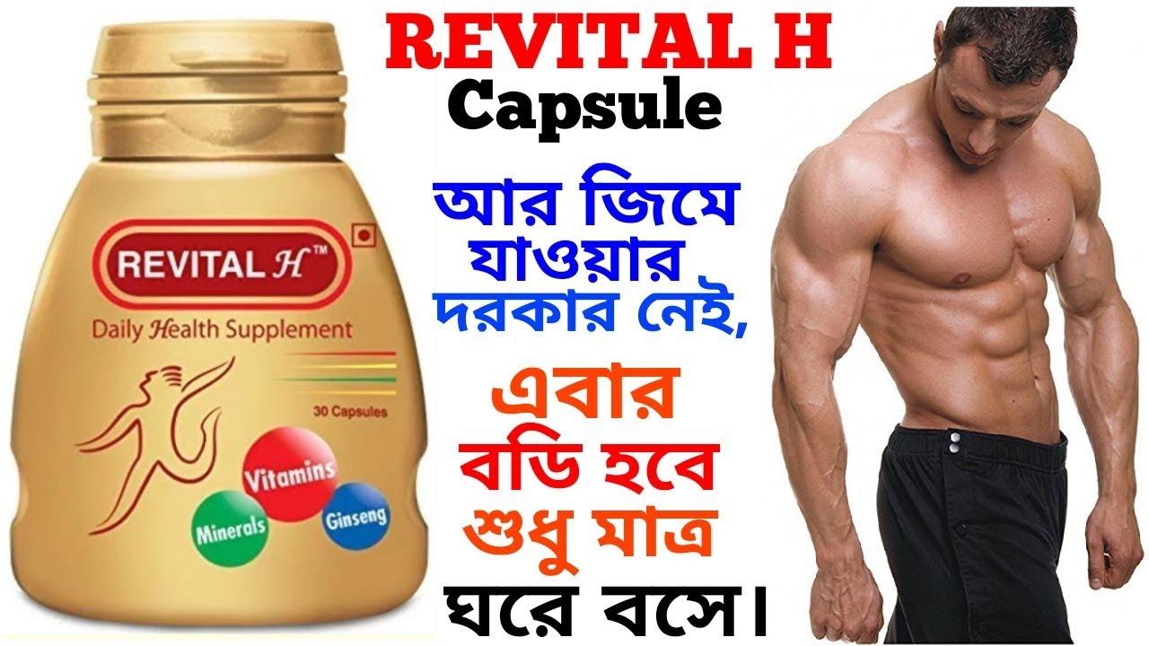 REVITAL H CAPSULE-[ MULTIVITAMIN CAPSULE USES BENEFITS ...