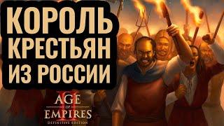 Важнейший матч чемпионата мира. Vinchester Vs MrYo. Стратегия Age Of Empires 2
