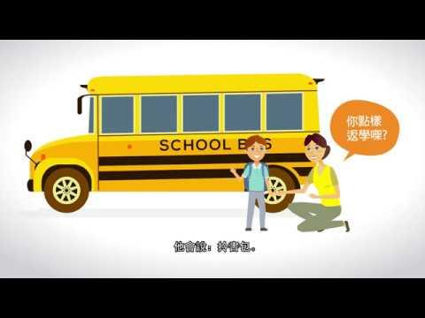 發展性語言障礙: 學習理解有辦法 (Developmental Language Disorder (DLD): Learning to Listen and Comprehend) - YouTube