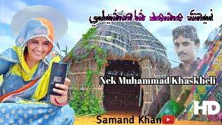 Naki Phone Manjho Khane To   Nek Muhammad Khaskheli New Song