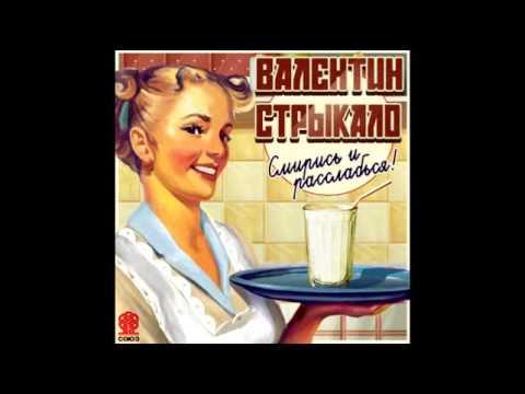 Music video Валентин Стрыкало - Отель Кооператор