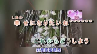 01-072  倖せ