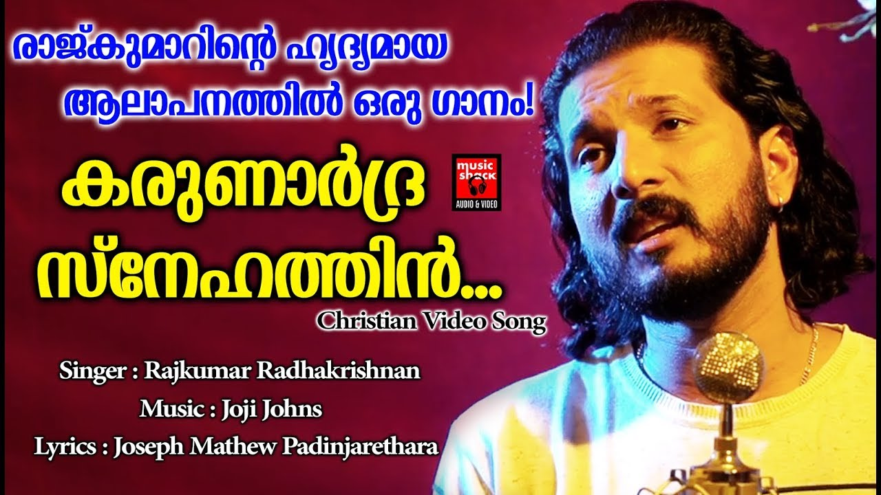 Karunardra Snehathin # Christian Devotional Songs Malayalam 2019 # Christian Video Song