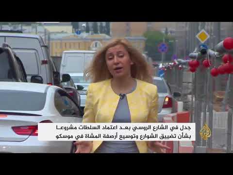 جدل حول تضييق الشوارع وتوسيع أرصفة المشاة بموسكو  - نشر قبل 1 ساعة