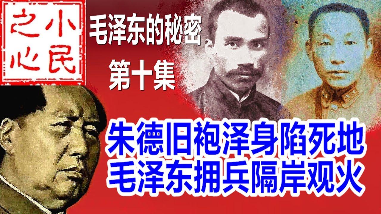 毛泽东拥兵隔岸观火 朱德旧袍泽身陷死地 2021.01.15.701