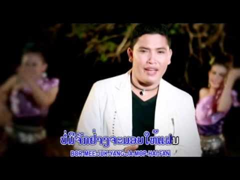ສານຫົວໃຈ Sarn Hua Chai / ໂສລິດາ from YouTube · Duration:  3 minutes 17 seconds