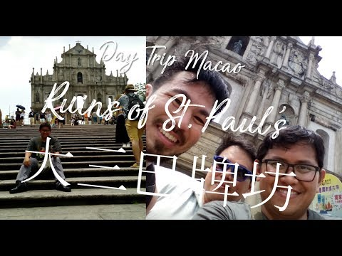 Macao Day Trip, Ruins of St. Paul's, 大三巴牌坊