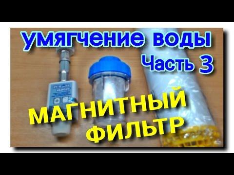 ОБЗОР МАГНИТНОГО ФИЛЬТРА