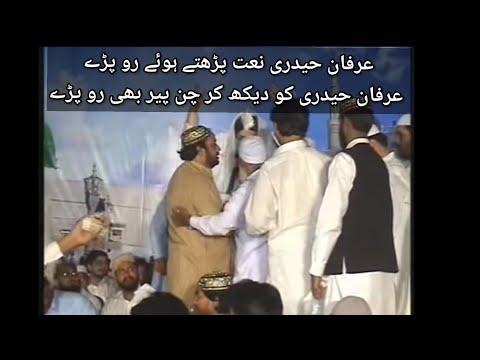 Irfan Hadri Beautifull Naat in ALLAH ABAD Mhefil-e-Naat