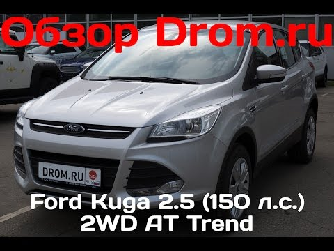 Ford Kuga 2016 2.5 (150 л.с.) 2WD AT Trend - видеообзор