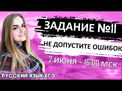 🔴ЕГЭ Русский Язык 2021 | Задание 11 | Правописание суффиксов | Не допустите этих ошибок