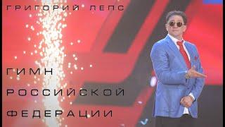 Григорий Лепс - Гимн Российской Федерации ( Чествование ПХК «ЦСКА» 30.05.19)
