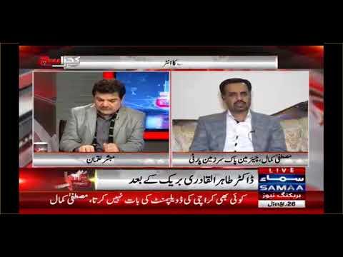 Mustafa Kamal Latest Interview With Mubashir Luqman