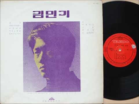 김민기 1집 (1971, 초판) 1면, 김민기 작사작곡/ Kim Min Gi, 1st Album (1971, 1st press) Side A